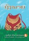 The Bag (Lao edition) / ຖົງພາຍ Cover Image