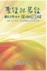 Holy Bible and the Book of Changes - Part One - The Prophecy of The Redeemer Jesus in Old Testament (Simplified Chinese Edition): 圣经 Cover Image