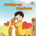 Boxer and Brandon: Greek language children's book (Greek Bedtime Collection) Cover Image