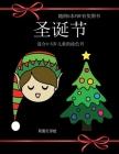 适合4-5岁儿童的涂色书 (圣诞节): 本书共包含40' Cover Image