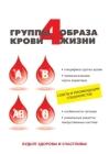 4 группы крови - 4 образа жиз& Cover Image
