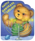 Happy Hanukkah, Corduroy Cover Image
