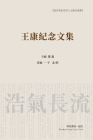 王康纪念文集(平装本) Cover Image