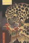 Japanese Style Kakeibo: Kakeibo (家計簿) Saving - Japanese Art Of Saving - Household Budget Manager - Household Finance Cont Cover Image