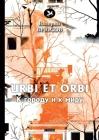 Urbi et Orbi Cover Image