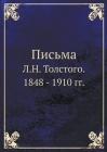 Письма Л.Н. Толстого: 1848 - 1910 гг. Cover Image
