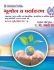भूगोल व पर्यावरण Cover Image