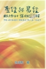 Holy Bible and the Book of Changes - Part Two - Unification Between Human and Heaven fulfilled by Jesus in New Testament (Simplified Chinese Edition): Cover Image