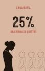 25%: Una donna su quattro Cover Image