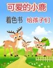 可爱的小鹿 着色书: 独特的儿童着色页特别 Cover Image