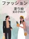 女の子のためのファッション塗り絵: 大人 Cover Image