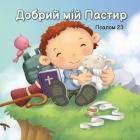 Добрий мій Пастир: Псалом Cover Image