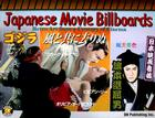 Japanese Movie Billboards: Retro Art from a Century of Cinema Cover Image