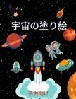 宇宙の塗り絵(4歳から8歳までの子供向け: &# Cover Image