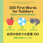 100 First Words for Toddlers: English-Japanese Bilingual: 幼児の初めての言葉10A Cover Image