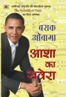 Asha Ka Savera Cover Image
