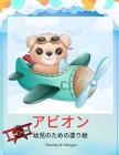 飛行機幼児向けぬりえブーム: 25歳の幼児の&# Cover Image