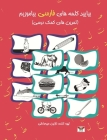 Let's Learn Persian Words: A Farsi Activity Book (Combined Volume of Book One & Two) Cover Image