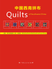 Quilts of Southwest China Cover Image