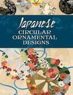 Japanese Circular Ornamental Designs [With CDROM] (Dover Pictorial Archives) Cover Image