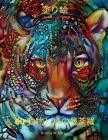 60 動物と鳥の曼荼羅塗り絵: 60枚のプレミアム Cover Image
