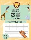 学龄前儿童数字追踪书1-50: 为3-5岁儿童编写的Ū Cover Image