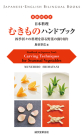 Handbook on Japanese Food: Carving Techniques for Seasonal Vegetables (Japanese-English Bilingual Books) Cover Image