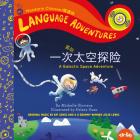 Yī Cì Tài Kōng Xīng Xì Tàn Xiǎn (a Galactic Space Adventure, Mandarin Chinese Language Edition) Cover Image