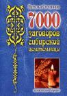 7000 заговоров сибирской це Cover Image