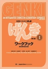 Genki: An Integrated Course in Elementary Japanese I Workbook [third Edition] Cover Image
