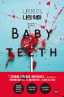 Baby Teeth Cover Image