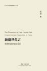 新盛世危言 --荣剑时政评论录(2012-2020) Cover Image