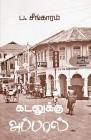 Kadalukku appal Cover Image