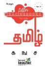 Letter Tracing Books for Kids (க ங ச): Tamil Letter Tracing Practice Book for Toddlers & Preschoolers(56 Pages) Cover Image