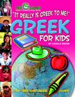 It Really Is Greek to Me! Greek for Kids (Paperback) (Little Linguists) Cover Image