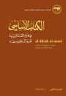 Al-Kitab Al-Asasi: Fi Ta'lim Al-Lugha Al-'Arabiya Li-Ghayr Al-Natiqin Biha. Volume 2 Cover Image