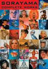 Sorayama: Complete Works Cover Image