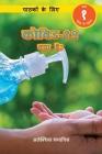 कोिवड-१९या है? पाठकों के ल Cover Image