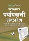 Prayayvachi Shabdkosh (Pocket Size) Cover Image