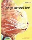 ਰੋਗ ਦੂਰ ਕਰਨ ਵਾਲੀ ਬਿੱਲੀ: Punjabi Edition of Cover Image