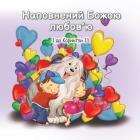 Наповнений Божою любов'ю Cover Image