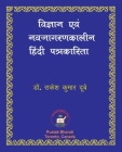 Vigyan evam Nava-jagaran-kalin Patrakarita विज्ञान एवं नवजाग Cover Image
