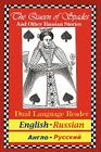 The Queen of Spades and Other Russian Stories: Dual Language Reader (English/Russian) Cover Image
