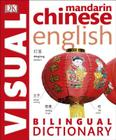 Mandarin Chinese English Bilingual Visual Dictionary (DK Visual Dictionaries) Cover Image