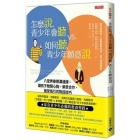 How to Talk So Teens Will Listen and How to Listen So Teens Will Talk Cover Image