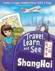 Travel, Learn, and See Shanghai 走学看上海: Adventures in Mandarin Immersion (Bilingual English, Chinese with Pinyin) Cover Image
