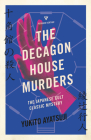 The Decagon House Murders (Pushkin Vertigo #32) Cover Image