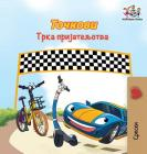 The Wheels The Friendship Race: Serbian Cyrillic Cover Image