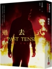 Past Tense Cover Image