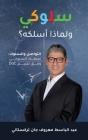 Behave! Arabic Edition - سلوكي - ولماذا أسلكه؟ Cover Image